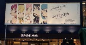ルミネマン渋谷×劇場版まどマギ コラボキャンペーンの様子まとめ