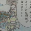 第33話「脱衣麻雀」(前編)(9)