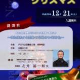 『戸田市立図書館講演会「おもてなし空間づくりのプロ!花井裕一郎さんの『また来たいと思わせる場のつくりかた』」12月21日(土)16時より開催』の画像