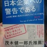 『読書感想文:IoTは日本企業への警告である/齋藤ウィリアム浩幸』の画像