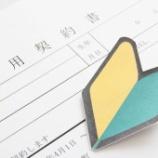 『大学4年生だが今から日本語教師は遅いか?』の画像