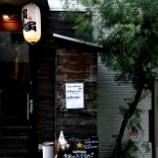 『JAL×はんつ遠藤コラボ企画【福岡編2】3日め・和食居酒屋(寅寅寅)』の画像
