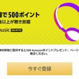 『【本日終了!!】Amazon Music Unlimited 無料体験でAmazonポイントが500ポイント貰えるキャンペーン開催中!!』の画像