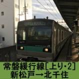 『常磐線 各駅停車 車窓[上り・2]新松戸→北千住』の画像