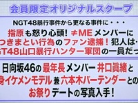 【超速報】日向坂46、文春砲は井口眞緒!!!!!!!!!!