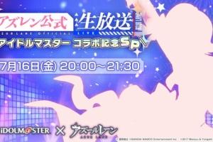 【アイマス】本日20時より「アズレン公式生放送 -アイドルマスター コラボ記念SP-」!