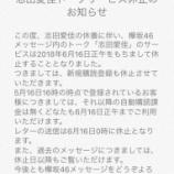 『『文集砲』の影響か!?欅坂46志田愛佳 有料トークサービスが終了に・・・』の画像