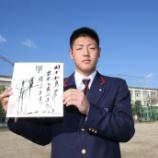 『【野球】なぜ背番号38? 巨人がドラフト1位・岡本和真に指名あいさつ、原監督直筆の「歴史を変えよう!」と書かれた色紙を手渡す』の画像