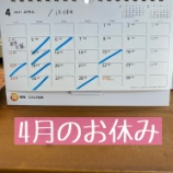 『今日から4月!新年度がスタートしますね!』の画像