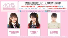 「PRODUCE48選抜」の楽曲を解禁! 中西智代梨&小嶋真子&山田野絵が登場するAKB48のANNは明日31日(水)深夜1時から