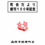 『6月23日 桔梗町会広報紙「町会だより」第100号発刊!』の画像