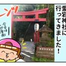 愛宕神社に行ってきた!~レポ漫画~