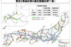 全国の高速道路、2車線の対面通行区間を4車線化へ 優先整備区間880kmを発表