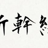 『東北新幹線「はやぶさ」「はやて」秋田新幹線「こまち」北陸新幹線「かがやき」の指定席が満席!でも次の列車に乗りたい!条件はデッキで立つ「立席特急券」を選択肢に入れてみよう。』の画像