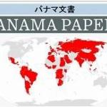 パナマ文書 セコム・ソフトバンク・伊藤忠・丸紅…違法性否定