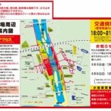 『酒匂川花火大会交通規制』の画像