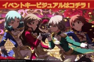 【ミリシタ】明日15時からイベント『プラチナスターツアー ~Parade d'amour~』開催!