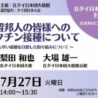 『「日本大使館主催ウェビナー」からメモ』の画像