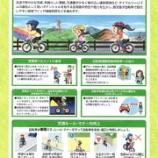 『「北海道自転車条令」が施行されます』の画像