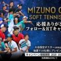 応援ありがとうキャンペーン実施中!!◆MIZUNO OPEN2020◆