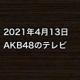 2021年4月13日のAKB48関連のテレビ