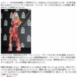 『生肉ドレスの件』の画像