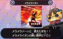 妖怪メダルU メラメライオン(うたメダル)のQRコードだニャン!