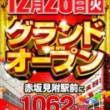 『エスパス赤坂見附新館 12/26グランドオープン初日 全台差枚』の画像