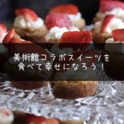 【食欲の秋】美術館のコラボメニューを食べて幸せになろう!【散財の秋】