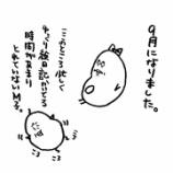 『👶9月になりました👶』の画像