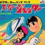 『【#ボビ伝60】上高田少年合唱団『スーパージェッター』動画! #ボビ的記憶に残る歌』の画像