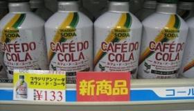 【飲料】  こんな飲み物、知らないんだが? 日本から、ブラジル風味の「コーヒーコーラ」が登場!  海外の反応