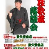 『桂歌蔵落語会 8/28追加公演決定 / 音喫茶ラルゴの放送予定』の画像