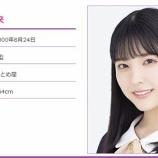 『早川ちゃんのインタビュー記事がきてますよ! 舞台のこと乃木坂のことなど【乃木坂46】』の画像