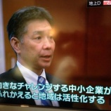 『NHK「サキどり」に小出さん!』の画像