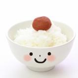 『炭水化物を減らさないで!健康的に痩せたかったら、お米を食べましょう♪』の画像