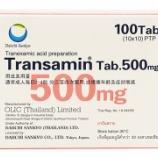 『トランサミンも市販薬のように通販で買える!500/250mg錠・カプセルの効果は美白・シミ・肝斑!?』の画像