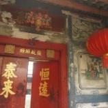 『バンコク・ヤワラートの秘境「So Heng Tai」を訪ねる』の画像