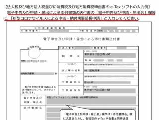 国税庁 期限までに申告等が困難な方々の為のFAQを公表