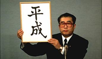 【平成の歴史】日本の平成の出来事50個選ぶとするならどうする?