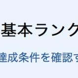 『12月のランク確定、来月も「ランク2」:住信SBIネット銀行』の画像