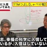 『N国党の立花孝志 幸福の科学に入信しているのか聞いてみた![していないよ] ーTTMつよし』の画像