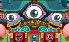 妖怪ウォッチぷにぷに 妖魔界ステージを攻略するニャン!【1/16更新】