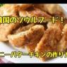 シャキシャキおいしい!「れんこん」の炒め物バリエ5選