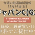 【分析】京阪杯 傾向データ分析&好走血統馬紹介!<2019>