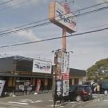 『【4/18(月)19:00迄】熊本県へ支援物資募集中!フジヤマ55和合店より物資配達の車が出発します』の画像
