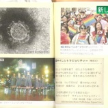 『【速報】高校の教科書に欅坂46が掲載へ!!!『民主主義を考える特集で歌詞の一部を掲載・・・』』の画像