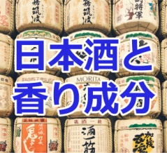 【募集中】日本酒勉強会・日本酒の香り10種類を学ぼう!@高田馬場11月4日