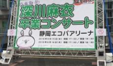 【乃木坂46】エコパから3年か…