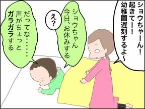 【4コマ漫画】〝意識高い系〟幼稚園児